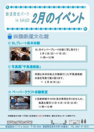 2013_02_event
