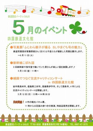 2013_05_event